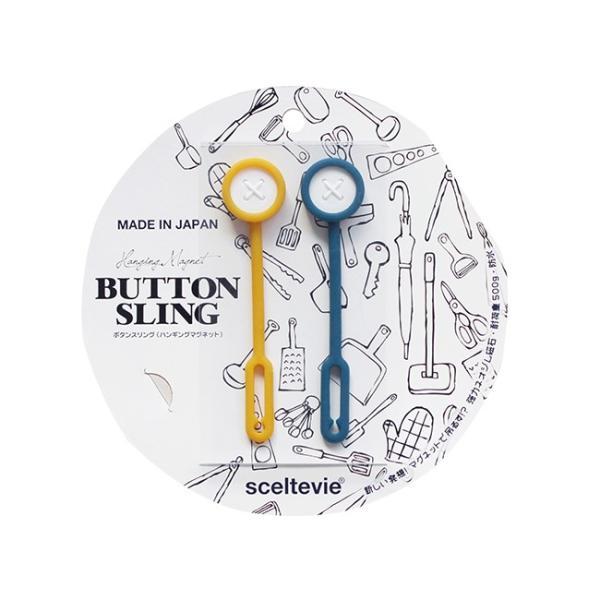 ボタンスリング ハンギングマグネット 2個セット マグネット 吊るす 磁石 キッチン 収納 浴室 玄関収納 おしゃれ 日本製|kajitano|09