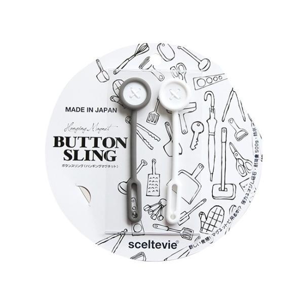 ボタンスリング ハンギングマグネット 2個セット マグネット 吊るす 磁石 キッチン 収納 浴室 玄関収納 おしゃれ 日本製|kajitano|10