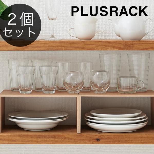 プラスラック 2個セット  収納 キッチン キャニスター収納 ケトル収納 ランドリー ナチュラル 北欧テイスト PLUSRACK シンプル おしゃれ 日本製|kajitano