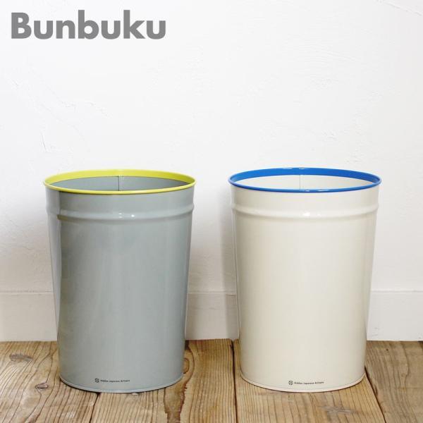 ぶんぶく テーパーバケット 全2色 ぶんぶく ゴミ箱 日本製 ダストボックス おしゃれ 分別 インテリア 北欧|kajitano|02