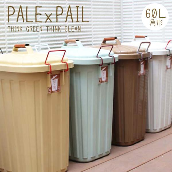 ゴミ箱 おしゃれ 分別 ペールペール 屋外 大型 45リットル ゴミ袋 ふた付き ペールxペール PALE x PAIL 60L 日本製|kajitano