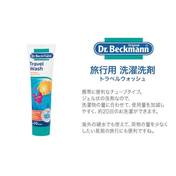 ドクターベックマン トラベルウォッシュ 旅行用洗濯洗剤  Dr.Beckmann|kajitano|02