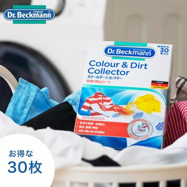 ドクターベックマン カラー&ダートコレクター 30枚入り  色移り防止シート Dr.Beckmann シミ抜き しみ抜き 洗剤 シミ抜き剤 ランドリー カラー|kajitano