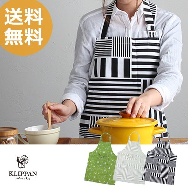 クリッパン KLIPPAN  エプロン  エプロン おしゃれ かわいい ボーダー 黒 グレー グリーン 北欧 apron 母の日 プレゼント|kajitano