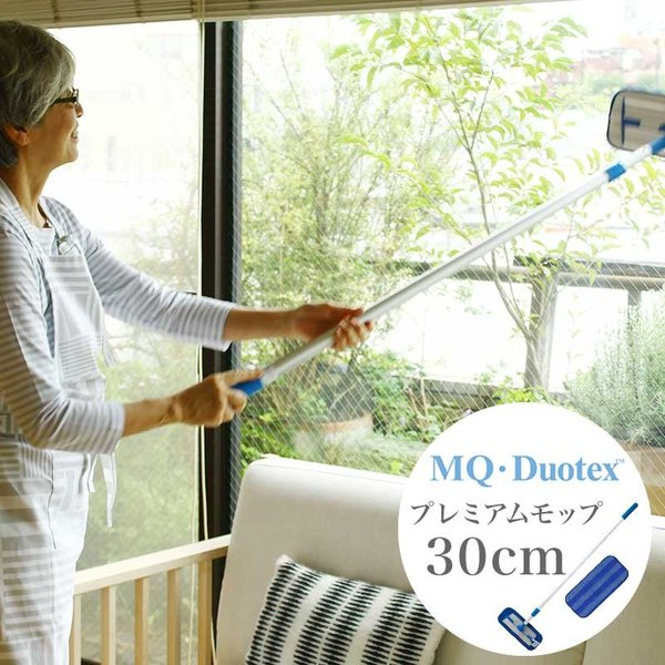 MQ Duotex エムキューデュオテックス プレミアムモップ 30cm ブルー モップとモップクロスのセット お掃除クロス マイクロファイバークロス 大掃除|kajitano