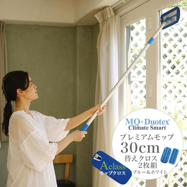 MQ Duotex エムキューデュオテックス プレミアムモップ 30cm 用 交換クロス 2枚セット お掃除クロス マイクロファイバー クロス モップ|kajitano