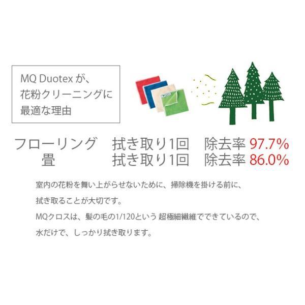 MQ Duotex エムキューデュオテックス テックスクロス(1枚入) 全4色 お掃除クロス マイクロファイバークロス お掃除グッズ 大掃除 ダスター 業務用 mq duotex|kajitano|04