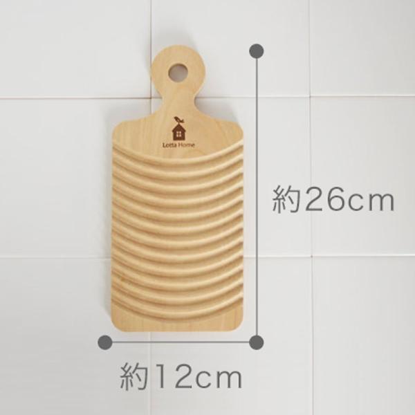 ロッタホーム ミニ洗濯板  ウォッシュボード 天然木 さくら 土佐龍 洗濯板 kajitano 03