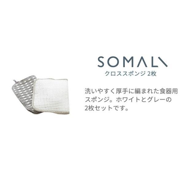 SOMALI 水回りのお掃除セットB  そまり 食器用洗剤 ギフトセット SOMALI 引き出物 引出物 出産 結婚祝い 快気祝い 内祝 内祝い 引越し ご挨拶|kajitano|05