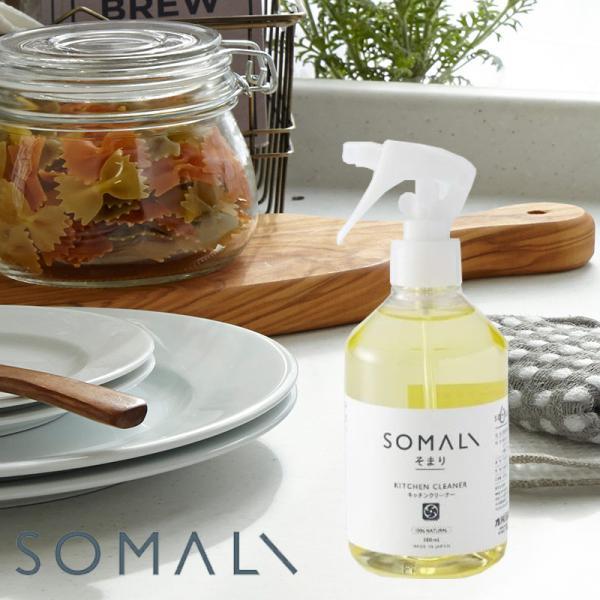 SOMALI キッチンクリーナー  そまり 台所クリーナー おすすめ おしゃれ 成分 ボトル 香り 弱アルカリ性 安全 天然オレンジオイル|kajitano