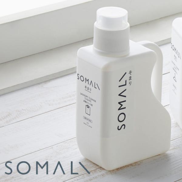 SOMALI 衣類のリンス剤 1.2L  そまり 洗濯用洗剤 手荒れ防止 おしゃれ 成分 ボトル 洗濯洗剤 手にやさしい 弱アルカリ性 安全|kajitano