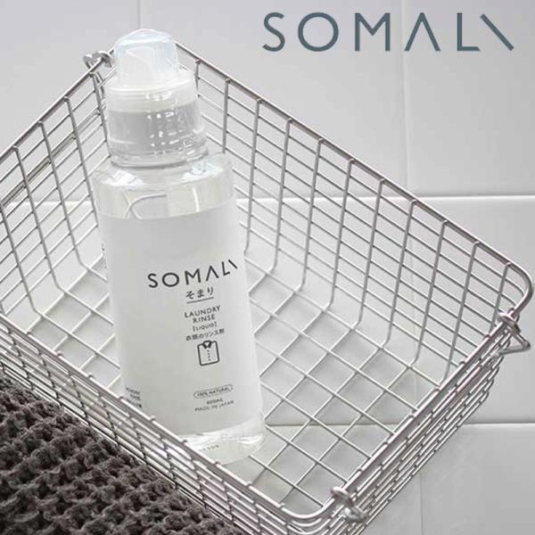 SOMALI 衣類のリンス剤 600ml  そまり 柔軟剤 手荒れ防止 おしゃれ 成分 ボトル 洗濯洗剤 手にやさしい 弱アルカリ性 安全|kajitano