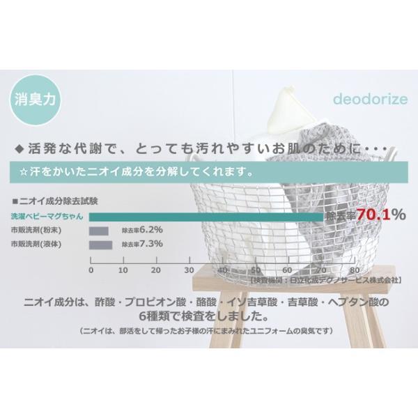 ベビーマグちゃん 3個セット 洗濯用 洗濯ボール 消臭 抗菌 マグネシウム 赤ちゃん 敏感肌 洗剤 洗濯槽 カビ お掃除 排水溝 安心|kajitano|04