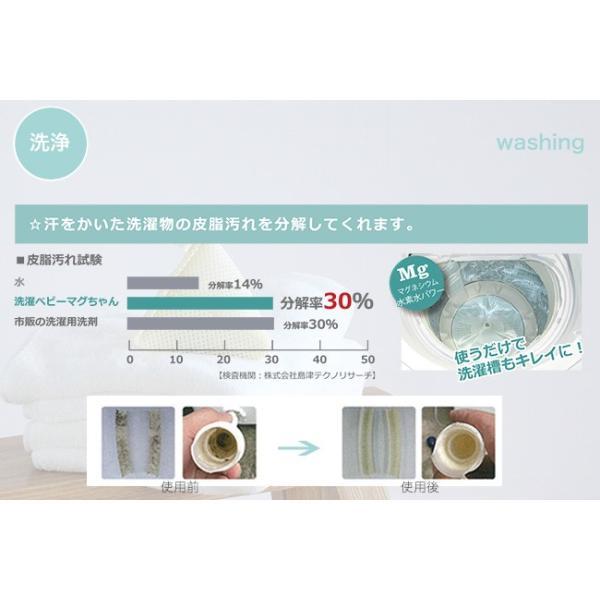 ベビーマグちゃん 3個セット 洗濯用 洗濯ボール 消臭 抗菌 マグネシウム 赤ちゃん 敏感肌 洗剤 洗濯槽 カビ お掃除 排水溝 安心|kajitano|05
