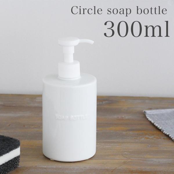 ロロ サークルソープボトル 300ml  食器洗剤 詰め替えボトル ナチュラル雑貨 ハンドソープ 詰め替え用ボトル 容器 おしゃれ 白 ソープディスペンサー|kajitano