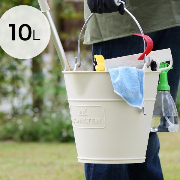 SCHALTEN バケット 10リットル トール  シャルテン バケツ おしゃれ 掃除用品 掃除道具 おそうじ 大掃除 シンプル|kajitano