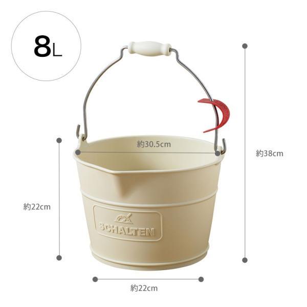 SCHALTEN バケット 8リットル ワイド  シャルテン バケツ おしゃれ 掃除用品 掃除道具 おそうじ 大掃除 シンプル|kajitano|04