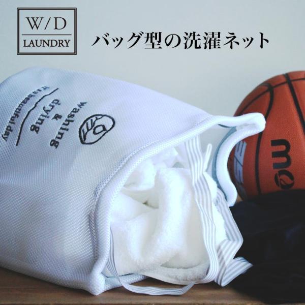 W/D LAUNDRY ランドリーネットバッグ 洗濯ネット ランドリーネット 大 洗濯バッグ ランドリーバッグ 収納 衣類収納 ポーチ シンプル 旅行 スパ お風呂グッズ