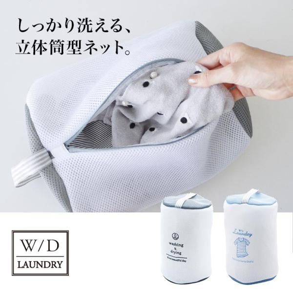 W/D LAUNDRY ランドリーネット 筒型 洗濯ネット かわいい ランドリーネット 小 洗濯バッグ ランドリーバッグ 収納 衣類収納 ポーチ シンプル おしゃれ