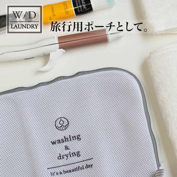 W/D LAUNDRY ランドリーネット フラット 洗濯ネット かわいい ランドリーネット 洗濯バッグ ランドリーバッグ 収納 衣類収納 ポーチ シンプル おしゃれ