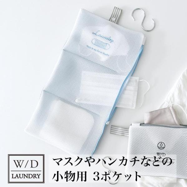 洗濯ネット ランドリーネット 洗濯用品 マスク ハンカチ 衣類守る 型崩れ防止 W/D LAUNDRY ランドリーネット マスク用 3ポケット