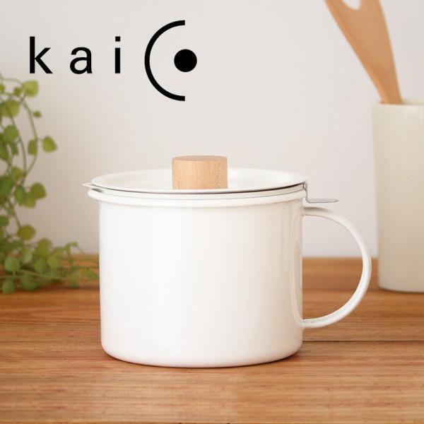 オイルポット 1.8L kaico ホーロー フィルター付き おしゃれ 琺瑯 油濾し器  油ろ過器 オイルポット カイコ 日本製|kajitano