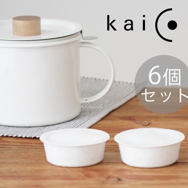 オイルポット用フィルター6個入り(2個パック×3)kaicoオイルポット替えフィルター油濾し器油ろ過器カイコ日本製
