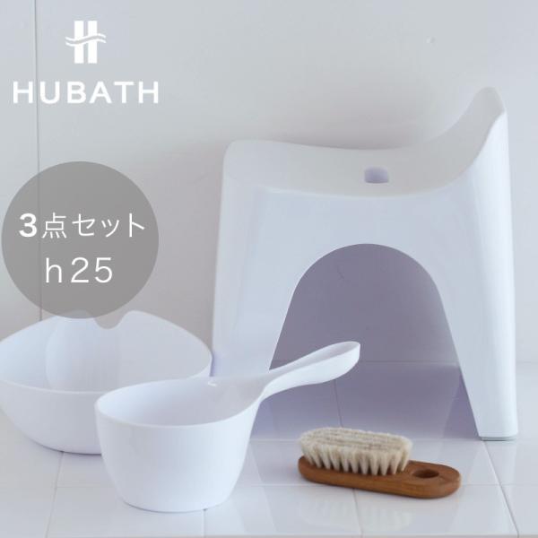 お風呂 浴室 湯桶 バスチェア ウォッシュボウル ハンディボウル HUBATH ヒューバス ウォッシュボウル&ハンディボウル&バススツール 25cm 3点セット|kajitano