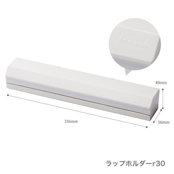 ラップホルダー 30cm ideaco ラップ 収納 アルミホイル クッキングシート 冷蔵庫 磁石 キッチン収納 イデアコ|kajitano|03