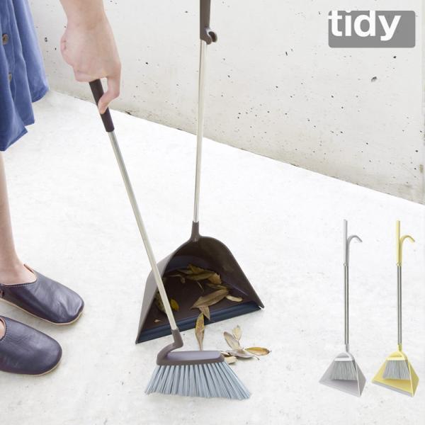 ほうき ちりとり おしゃれ ホウキ チリトリ 玄関 室内 スイープ tidy ティディ スウィープ ほうき ちりとり セット kajitano