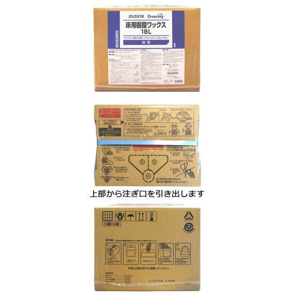 ダスキン 床用樹脂ワックス 18リットル  ワックス 床 コーティング 業務用 WAX 洗剤 大掃除|kajitano|02