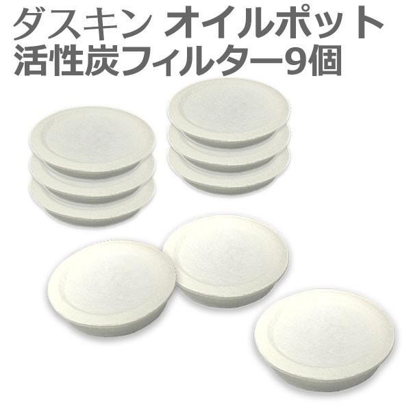 ダスキンオイルポットフィルター9個(3パック)オイルポットフィルター活性炭カートリッジ油こし器フィルター油こし油っくりん活性炭