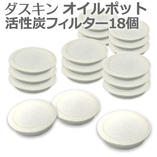 ダスキンオイルポットフィルター18個(6パック)オイルポットフィルター活性炭カートリッジ油こし器フィルター油こし油っくりん活性炭