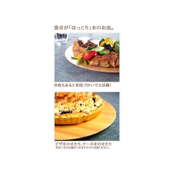 ケデップ 木製プレートS 木製の食器 木製 プレート 皿 食器 ウッドプレート 木のお皿 K+dep|kajitano|02