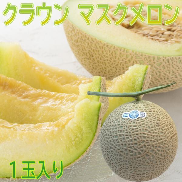 静岡県産 クラウン マスクメロン 小玉 国産メロンの最高級品  ガラス温室で栽培されたフルーツの王様 お歳暮 ギフト