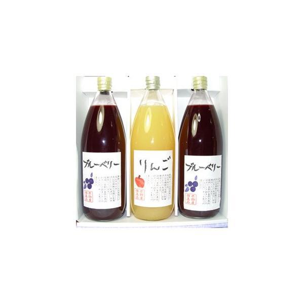 りんごジュース(ストレートジュース)  ブルーベリードリンク(果汁80%)   3本 詰合せ 母の日 ギフト