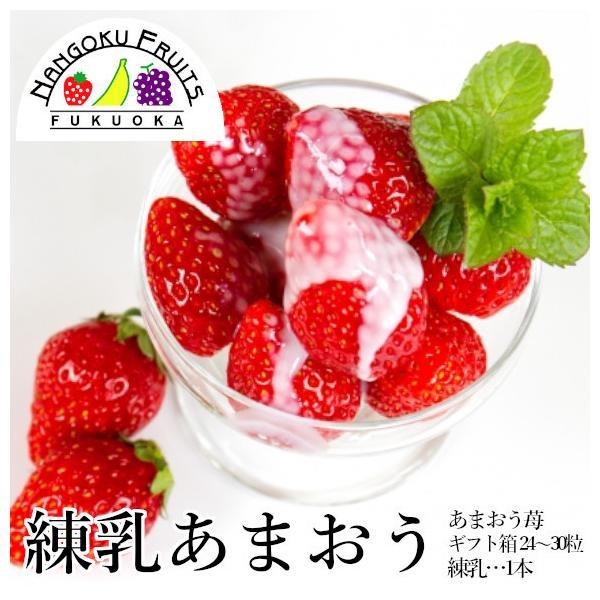 【予約販売】練乳あまおういちご 24-30粒ギフト箱