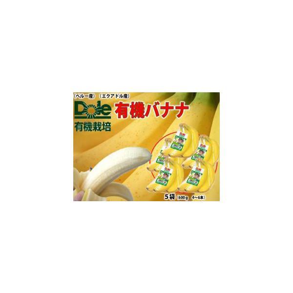 ペルー/エクアドル産 ドール・有機バナナ5袋