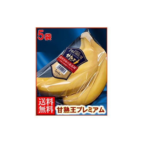 フィリピン産バナナ 甘熟王ゴールドプレミアム5袋