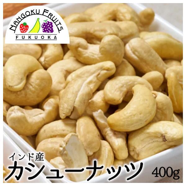 メール便 ドライフルーツ・素焼きカシューナッツ400g