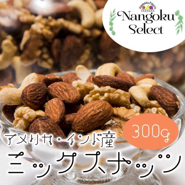メール便 ドライフルーツ・素焼きミックスナッツ300g