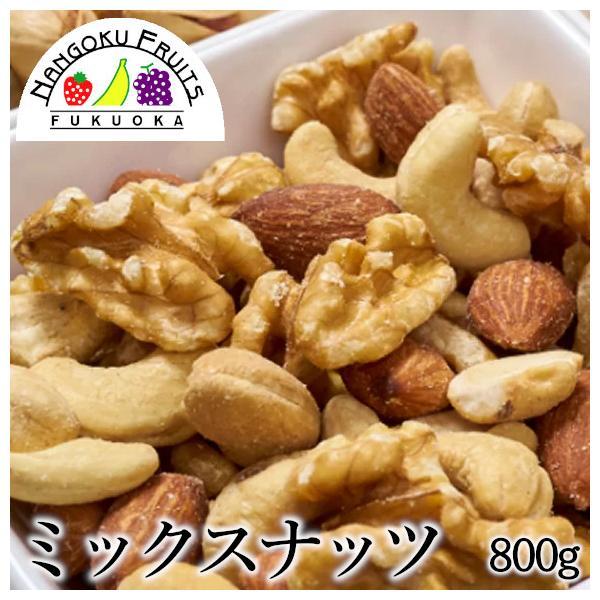 メール便 ドライフルーツ・素焼きミックスナッツ800g