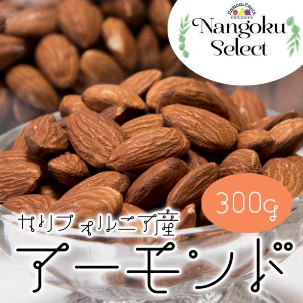 メール便 ドライフルーツ・素焼きアーモンド300g