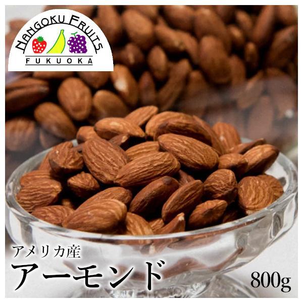 メール便 ドライフルーツ・素焼きアーモンド800g
