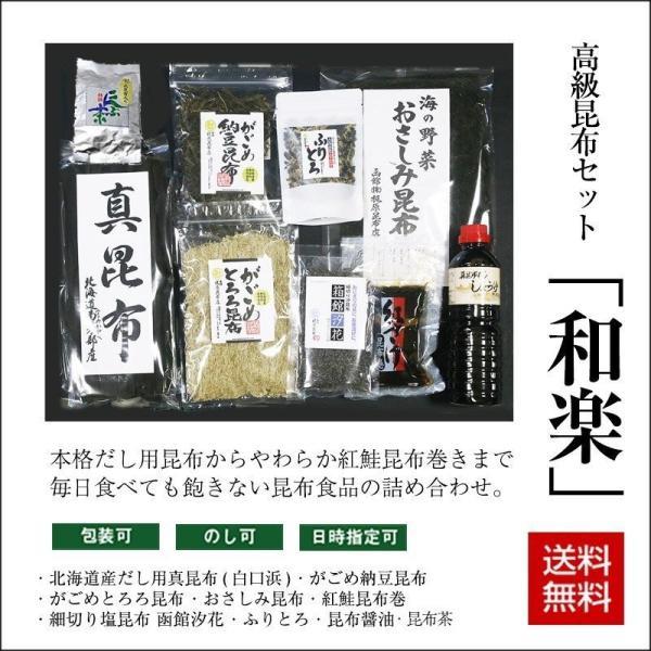 北海道昆布バラエティセット 「和楽」/  ギフト 送料無料 kajiwarakonbu
