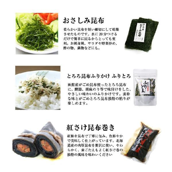北海道昆布バラエティセット 「和楽」/  ギフト 送料無料 kajiwarakonbu 04