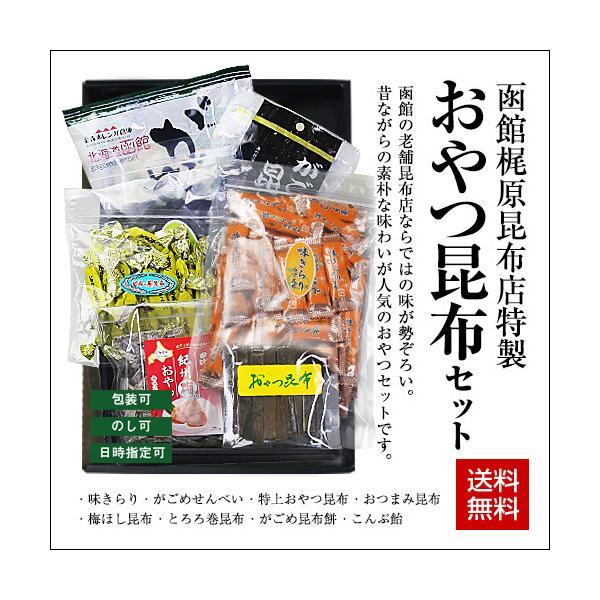 【ギフトボックス】昆布屋さんのおやつ昆布セット/ お菓子 せんべい 昆布餅 ギフト 詰め合わせ 送料無料