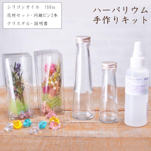 手作り ハーバリウム作成キット Herbarium ドライフラワー花材 シリコンオイル セット センニチコウ ラベンダー バラ