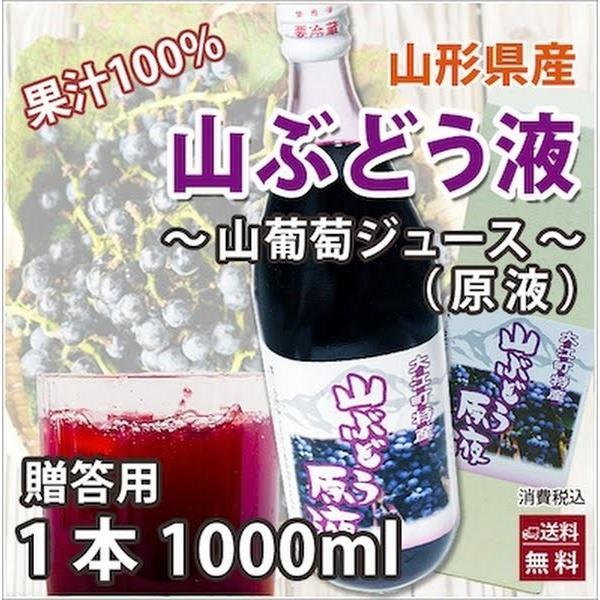 葡萄ジュース  山形産 山ぶどう液 100% 1000ml 贈答用 こだわりの安心安全の健康ジュース