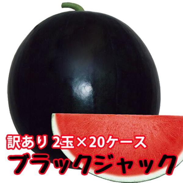 スイカ 種なしすいか ブラックジャック 訳あり ご家庭用 6〜7kg 2玉入 20ケース 尾花沢スイカ 尾花沢 甘い